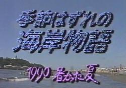 000open1990_2