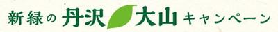 20150405oyama0_2