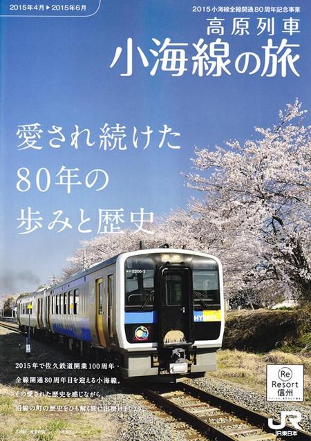 201505koumisen80_0001