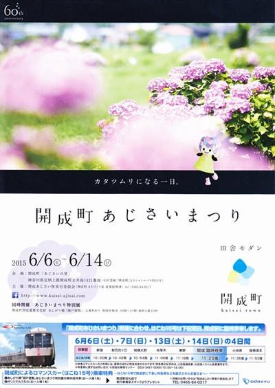 201505ajisai