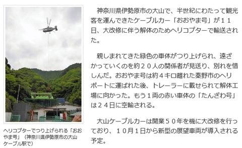 20150612ooyamayomiuri