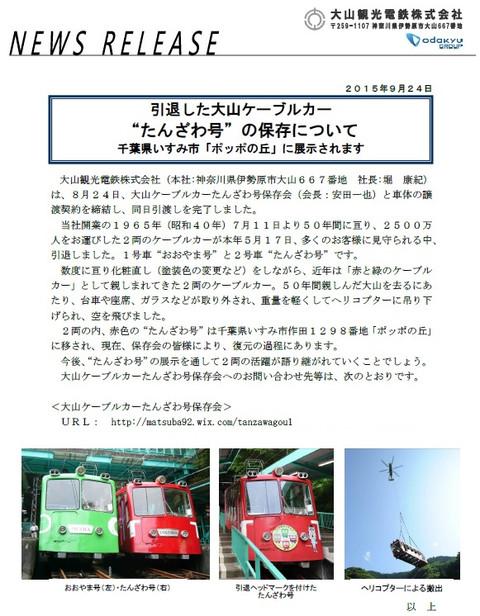 20150924oyama01_2
