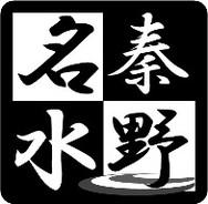 Hatanomeisui_logo_mono
