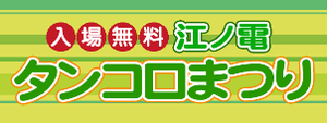 201512enodentitle_tankoro