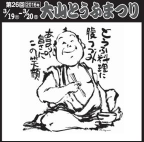 201603oyama_2