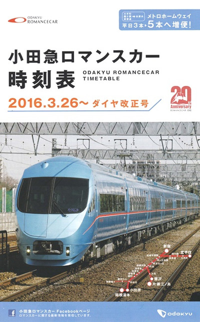 20160326_odakyu