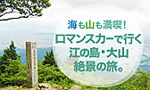 201604odakyuenosimaoyama