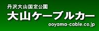 Ooyamaheader_01
