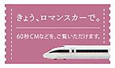 Banner_kyoroma_2