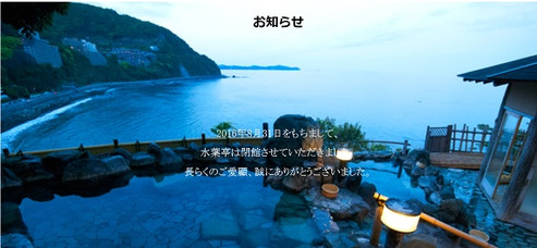 20160831suiyoutei