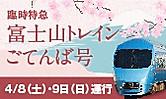 Banner_train_gotenba_2