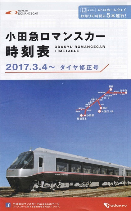 201703odakyuromancecar_2