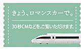 Banner_odakyukyoroma