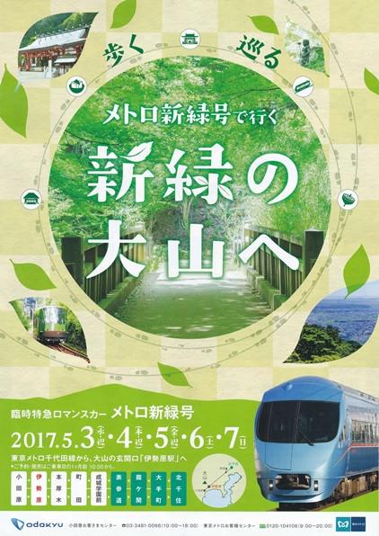 201704oyama