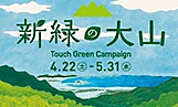 2017oyamagreentrip