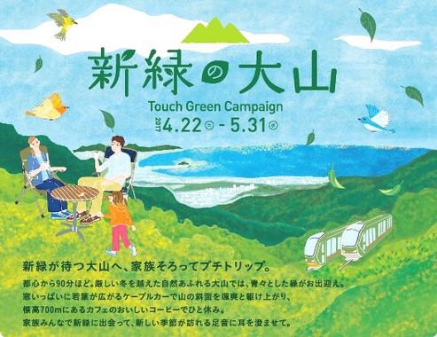 2017oyamagreentrop2