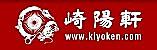 Kiyoukenlogo_2