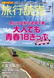 201707ryokouyomiuri_2