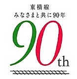 201708touyokosen90th