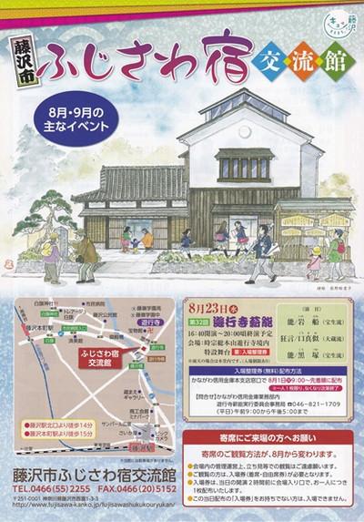 201709hujisawashuku