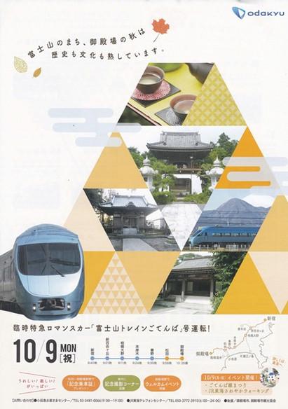 201709_fujisantrain_2