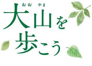 2013springoyama