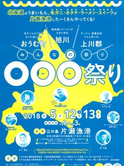 20180512enoshima
