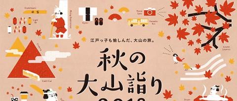 201810oyama_2