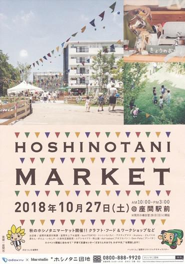201810hoshinotanimarket
