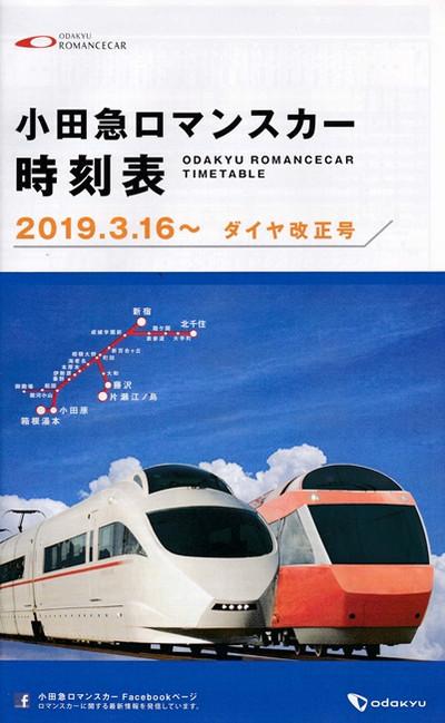 201903romancecar_2