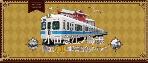 201909odakyuenoshimasen90th000