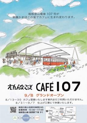 201910cafe10701