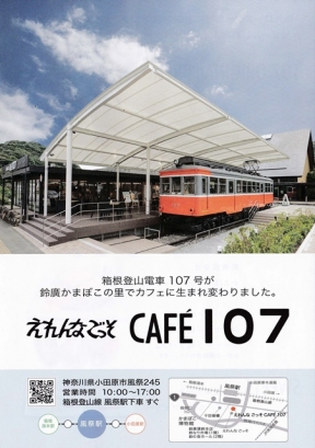 201910cafe10702